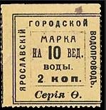 YAroslavskiy-gor-vod-10-v-1