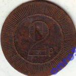 2 р. (круглая форма)