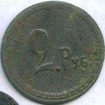 2. руб. (круглая форма)