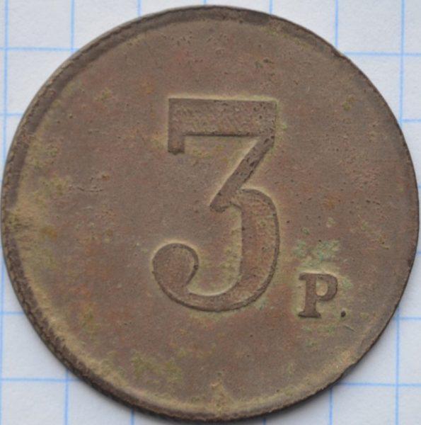 3-rub-krug-2-1
