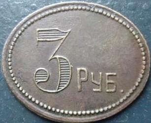 3-rub-oval-1
