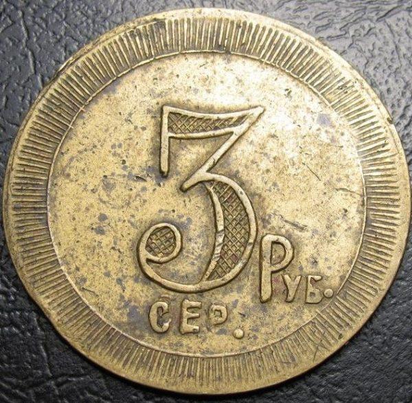3-rub-ser-krug-1