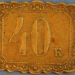 40 к. (прямоугольная форма с узором)