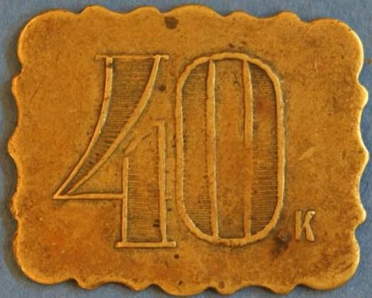 40-kop-pryam-rezn-2