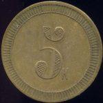 5 к. (круглая форма)