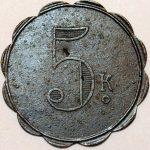 5 к. (круглая форма с узором)