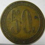 50 к. (круглая форма)
