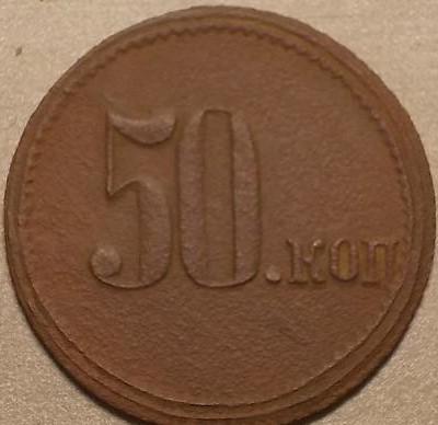 50-kop-krug-3-1