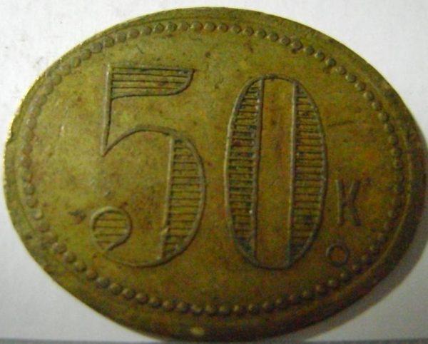 50-kop-oval-1