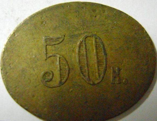 50-kop-oval-2