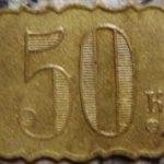 50 к. (прямоугольная форма с узором)