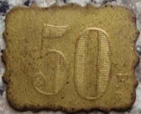 50-kop-pryam-rezn-1-2