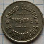 Абрамовичъ К. Grand Electro Theatre