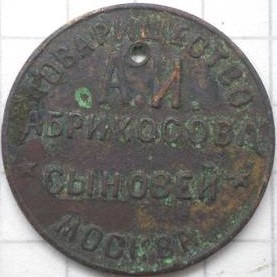 Abrikosov-Moskva-1