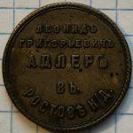 Адлеръ Леонидъ Григорьевичъ в Ростовъ Н/Д