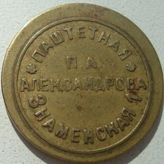 Aleksandrov-pashtetnaya-10-15-2