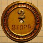 Городской водопроводъ Архангельск 2 ведра