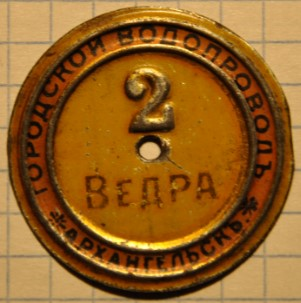 Arkhangelsk-2-v-1