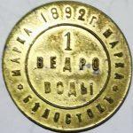 Белостокъ 1892 г. марка 1 ведро воды Товарищество Белостокскаго водопровода
