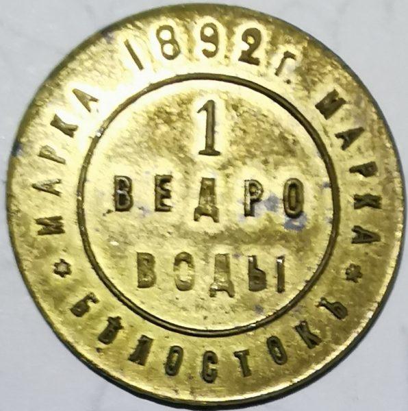 Belostok-vodopr-1v-1