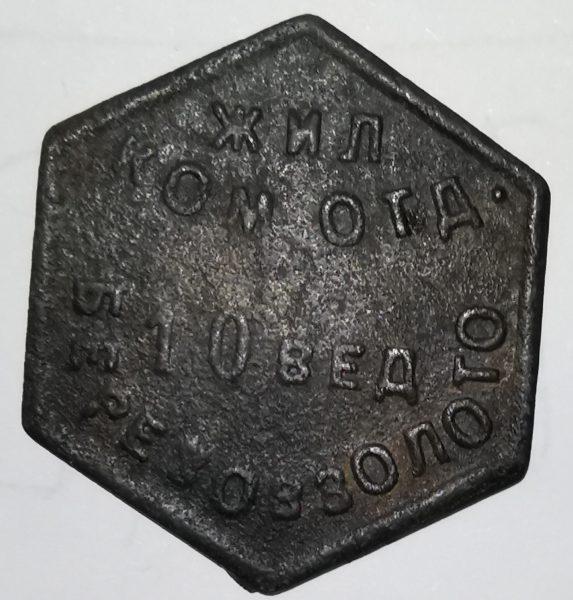 Berezovzoloto-10v-1
