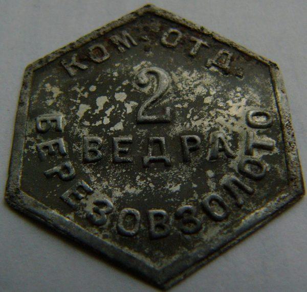 Berezovzoloto-2-v-1