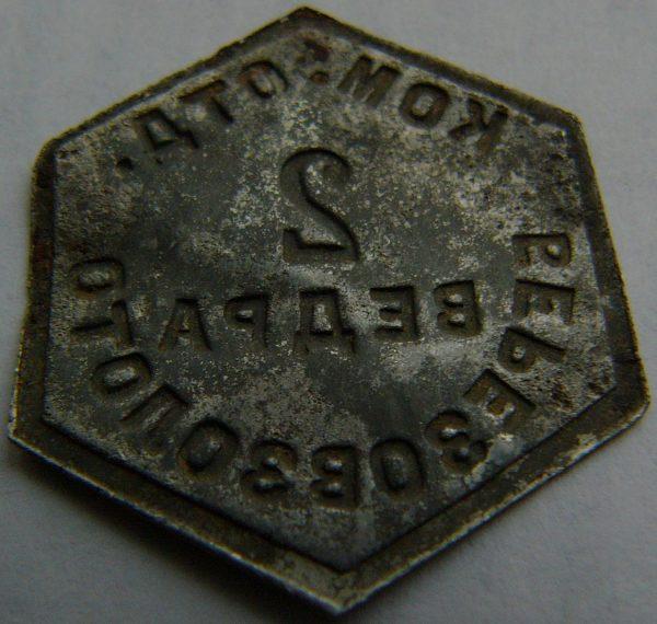 Berezovzoloto-2-v-2
