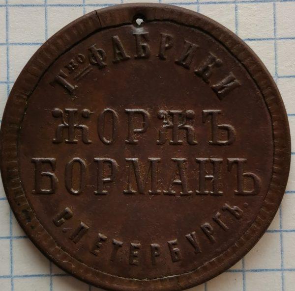 Borman-Spb-1