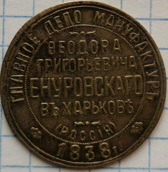 Enurovskiy-KHarkov-9