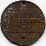 Енуровскаго Федора Григорьевича Магазинъ мануфактуръ 1866 съ 1884