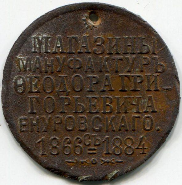 Enurovskiy-tip-2-1