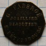 Фаберже Г. Санкт-Петербург G.Faberge Joaillier