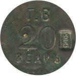 Г.В. 20 ведръ 1903