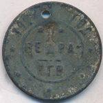 К.Г.В. 1 ведра воды 1924 год