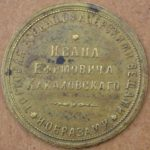 Хакаловского Ивана Ефимовича Магазинъ въ Одессъ Дом Санца