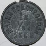 У.К.М.В. 1 в 1/8 к. марка водопровода