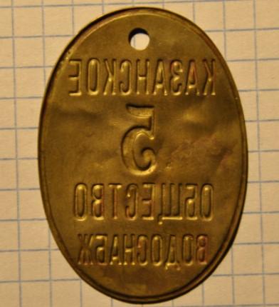 Kazan-oval-5-v-2