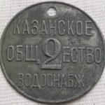 Казанское общество водоснабж 2