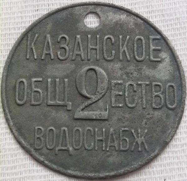 Kazanskoe-obshh-vodosn-2-v-1