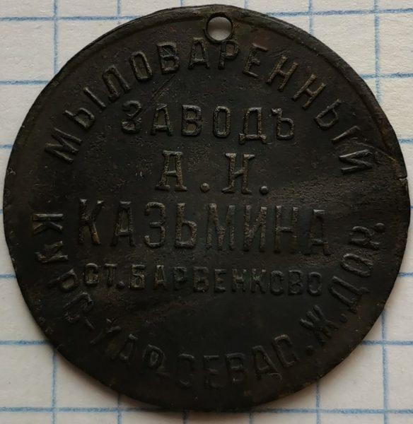 Kazzmin-Barvenkovo-1