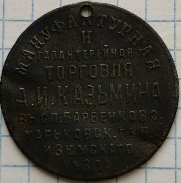 Kazzmin-Barvenkovo-2