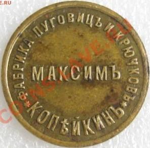 Kopeykin-fabr-1