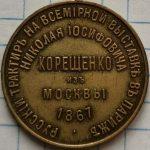 Корещенко Николая Iосифовича изъ Москвы Русский трактиръ на всемiрной выставкъ в Парижъ 1867