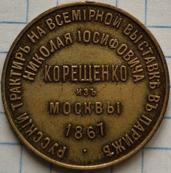 Koreshhenko-Parizh-1