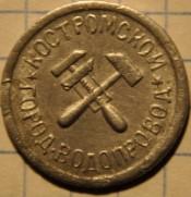 Kostrom-246-l-2