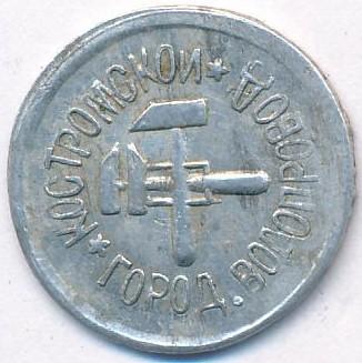 Kostrom-vodopr-246-l-2-2
