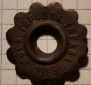 MGU-1909-1