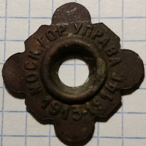 MGU-1913-14-1