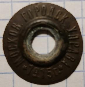 MGU-1915-1