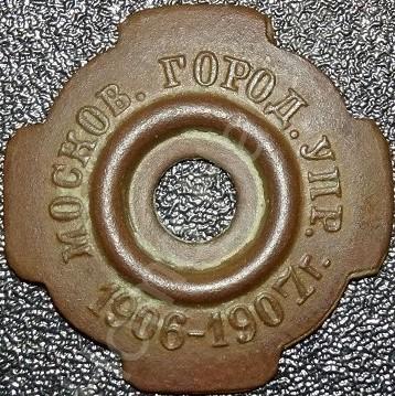 Mos-gor-upr-1906-07-1